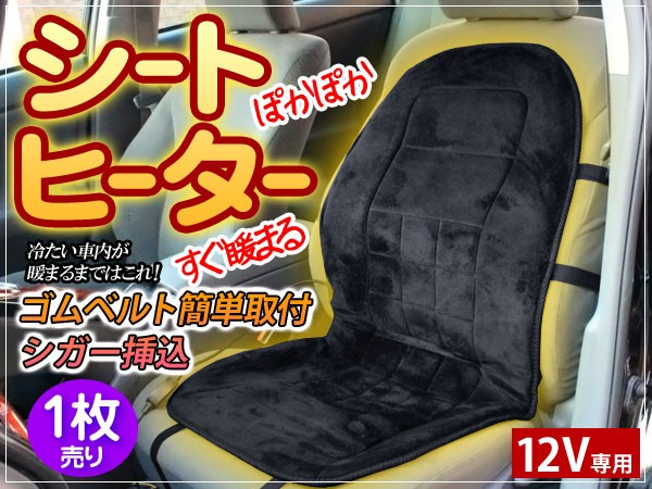 12月28日入荷 予約 シートヒーター 12Vシガー挿込...