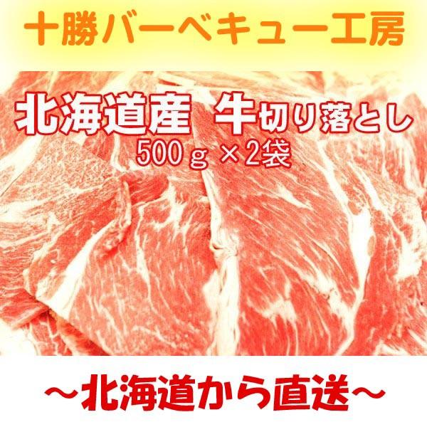 【送料無料】 北海道牛切り落とし250g×4袋