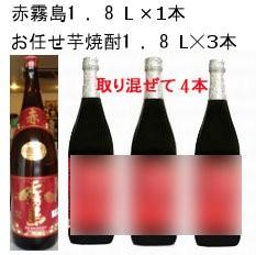 赤霧島(2500円)が入った芋焼酎1.8L 合計4本で9980...