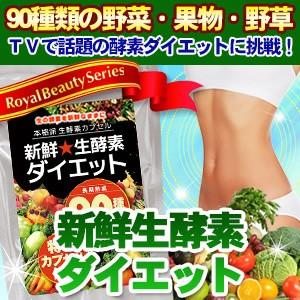 ◆新鮮生酵素ダイエット◆※キャンセル・変更・返...