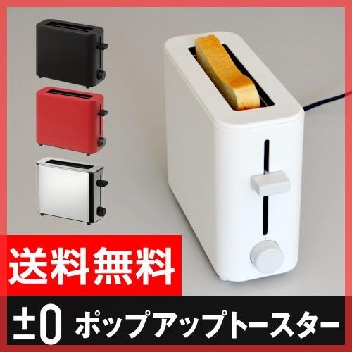 ◆送料無料◆キッチン家電/トースター◆±0(プラ...
