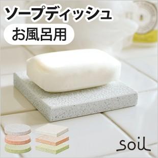 【石鹸置き】soil(ソイル) ソープディッシュ フ...