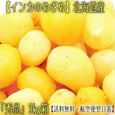 【高品質・秀品】北海道産 インカのめざめ 3kg【...