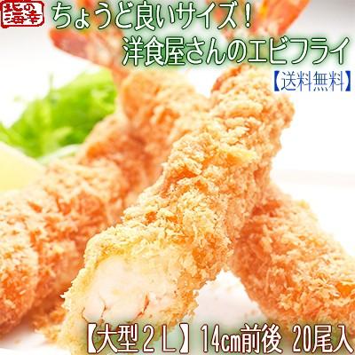 【大型 2L】洋食屋の エビフライ 【無頭14cm 27g...