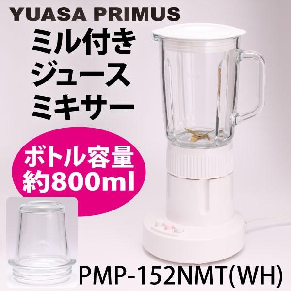 ユアサ ミル付きジュースミキサー PMP-152NMT ...