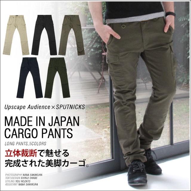 日本製国産立体裁断カーゴポケットパンツ メンズ