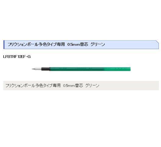 【フリクションボール3・4 替芯】 0.5mm替芯 ...
