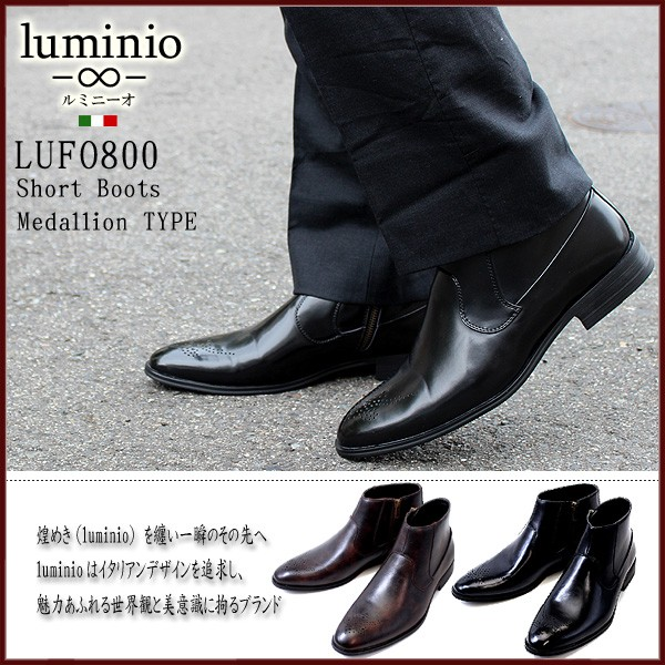 [あす着]ルミニーオ luminio ショートブーツ サイ...