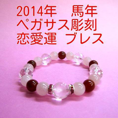 ☆2014年 午(馬)年☆最強の幸運&恋愛運&女子...