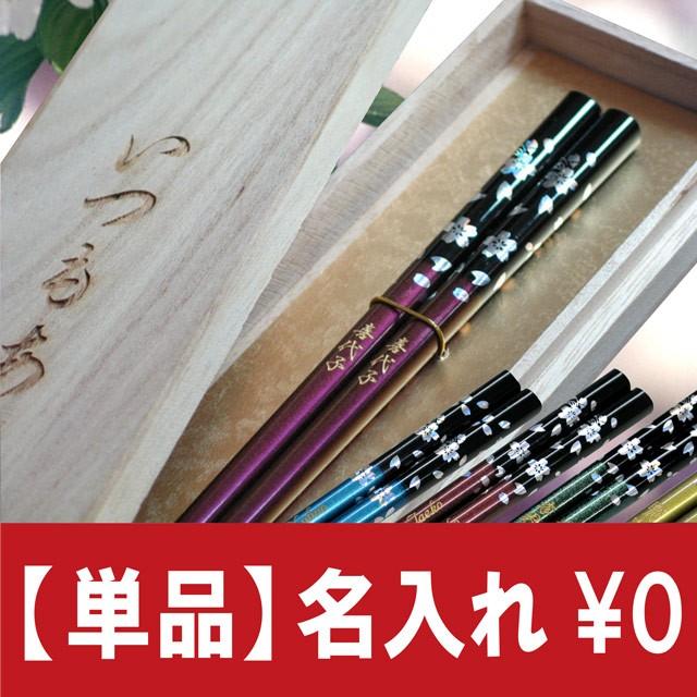 箸 名入れ 名前入り  【 若狭塗 銀舞桜 (桜柄) ...