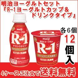 [R-1カップ][R-1ドリンク]【各6個】セット 明治 ...