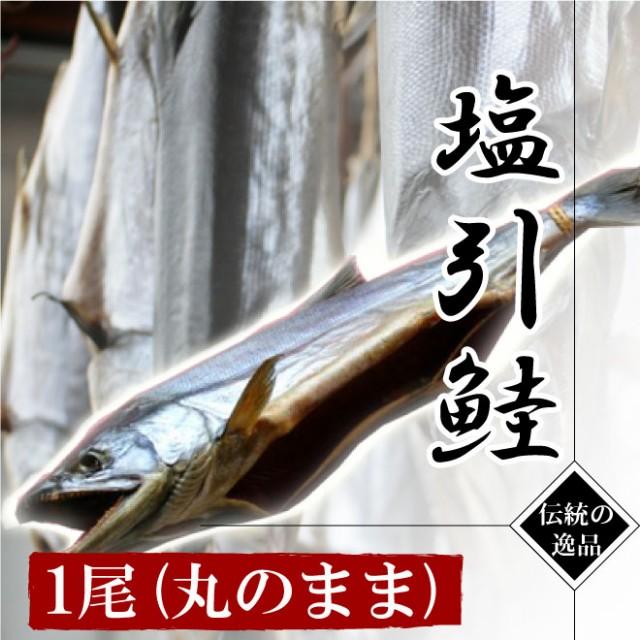 村上名産 塩引鮭(5.5kg) 一尾【丸のまま】
