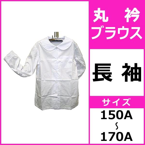 松亀被服 丸衿ブラウス 長袖 150A-170A
