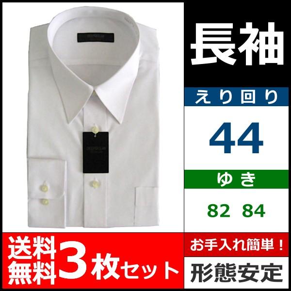 3枚セット えり回り44 紳士長袖ワイシャツ カッタ...