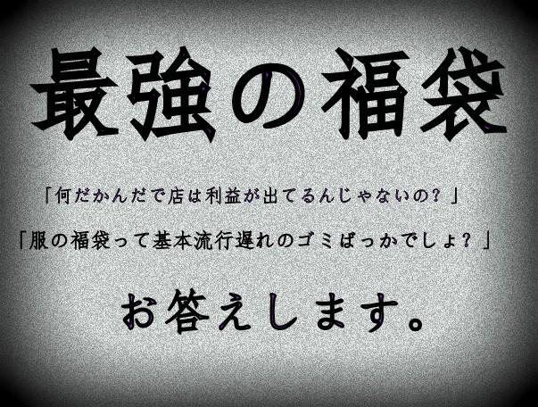 メンズ★最強の福袋★トップス10枚! 総額3万円...