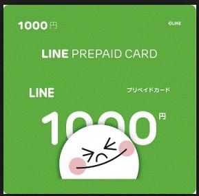 ポイント消化に★LINEラインプリペイドカード1000...