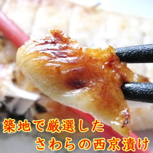 さわらの西京漬け5切れセット10%off/築地/