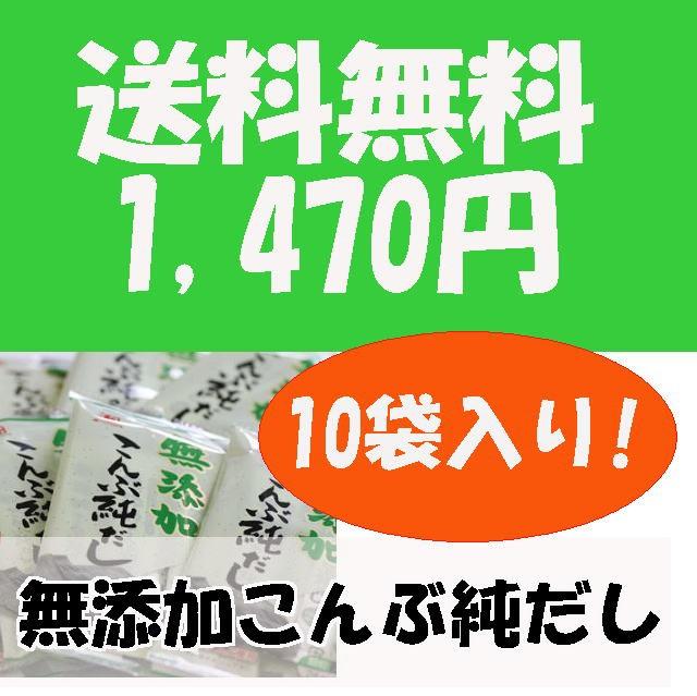 ■送料無料■ 無添加 こんぶ純だし/4g×6本入り...