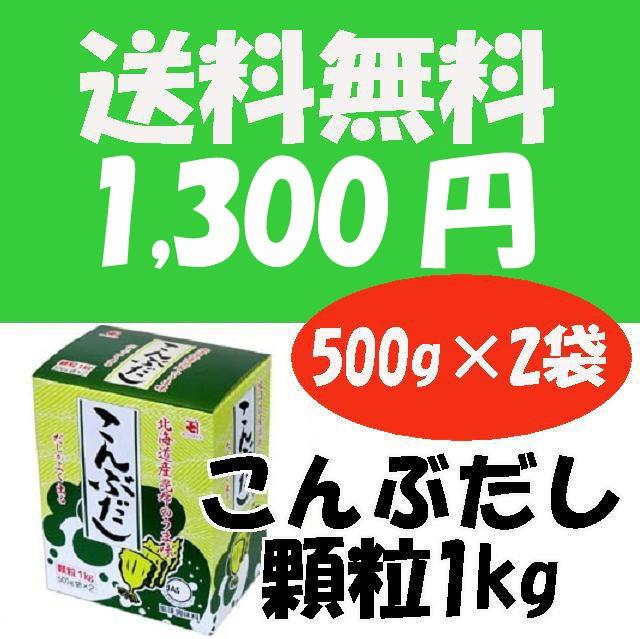 こんぶだし1kg/和食/顆粒だし/1,300円/お得サイ...