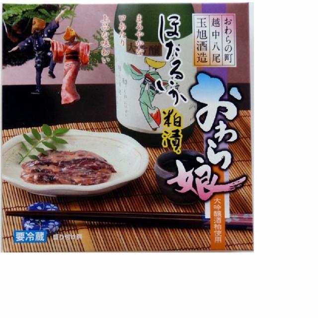 ほたるいか粕漬HL-O/200g/同梱無料/1,080円/八尾/...