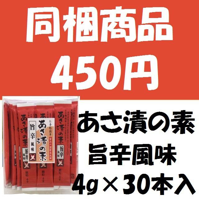 あさ漬の素 旨辛風味 4g×30本/浅漬/450円//