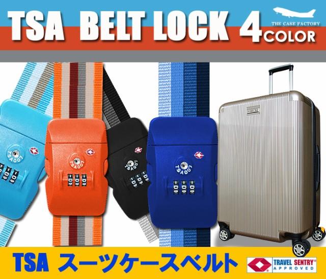 送料無料  TSAロックベルト スーツケースベルト ...