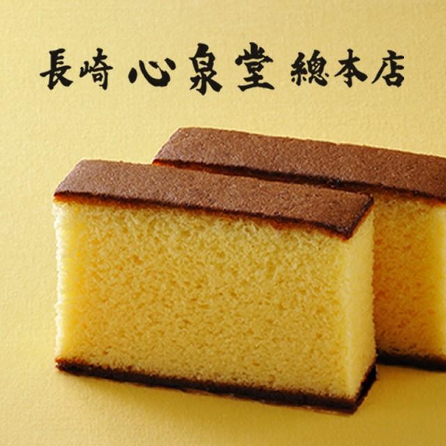 幸せの黄色いカステラ1号【長崎心泉堂】モンドセ...
