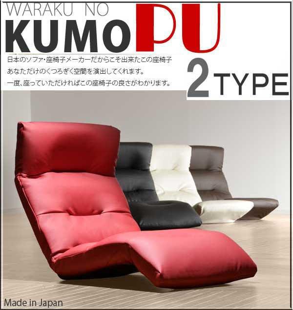 【送料無料】「和楽の雲PU」 日本製座椅子 リク...