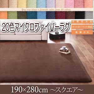 【送料無料】20色から選べる!マイクロファイバー...