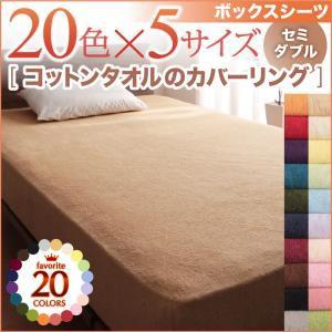【送料無料】20色から選べるタオル地カバーリング...