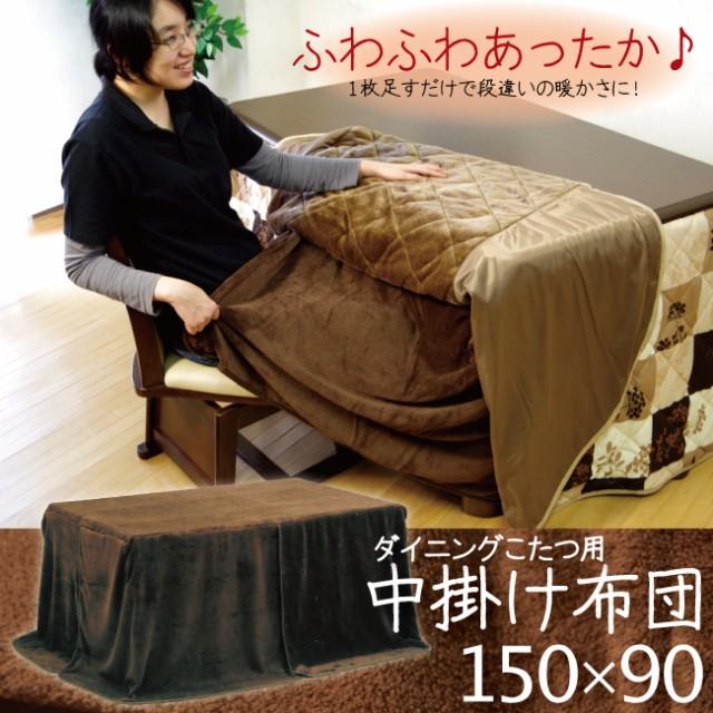 【送料無料】2枚重ねで保温効果抜群!150×90cm...