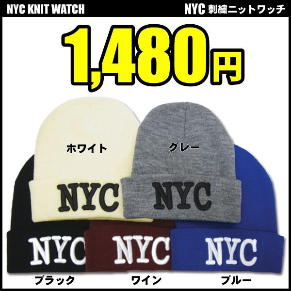 帽子 激安 ニットキャップ NYC ロゴ刺繍 プレート...