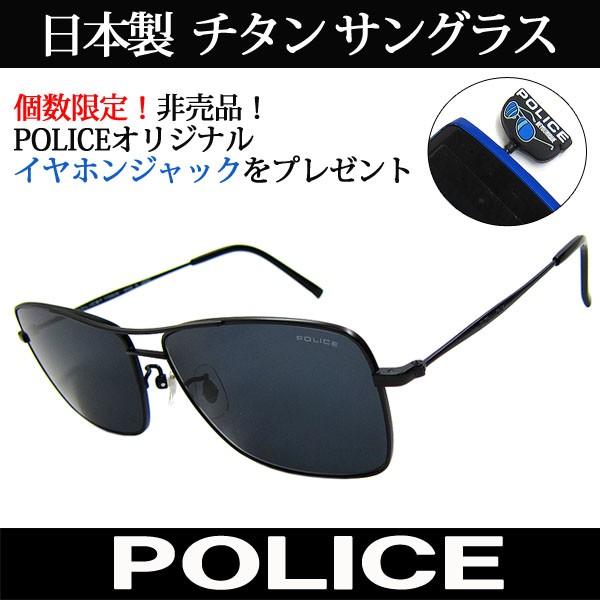 【特典付き】 日本製 POLICE ポリス チタン サン...