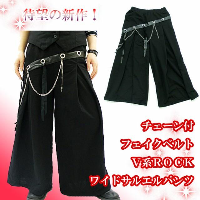 チェーン付フェイクベルトV系ROCKワイドサル...