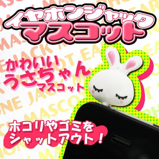【送料無料】iPhone5&スマホ イヤホンジャック...