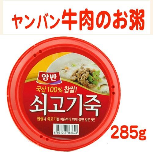 ヤンバン  牛肉のお粥(おかゆ) 285g ★韓国食品...