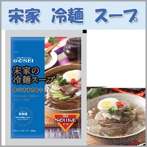 宋家 水冷麺のスープ(300g)★韓国食品市場★...
