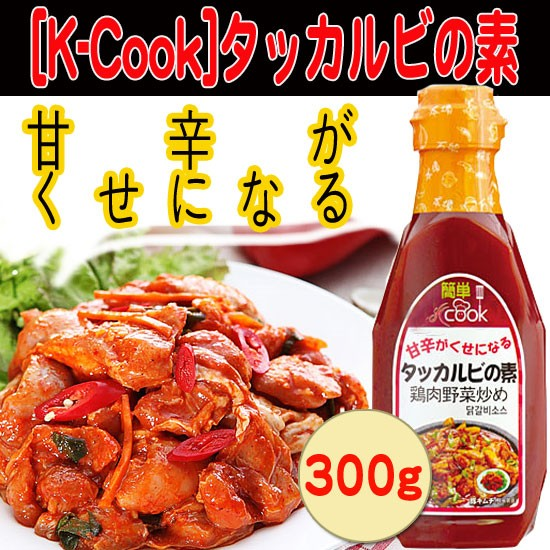 【K-Cook】タッカルビの素 300g ★韓国料理/韓国...