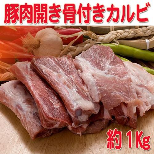 【クール便選択必要!】豚肉★開き 骨付き カル...