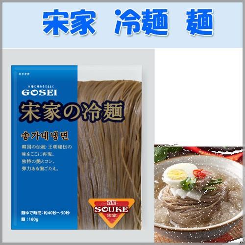 宋家 水冷麺の麺 (160g)★韓国食品市場★韓国...