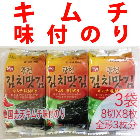 キムチ味付け のり 3袋入★韓国食材/ 韓国海...