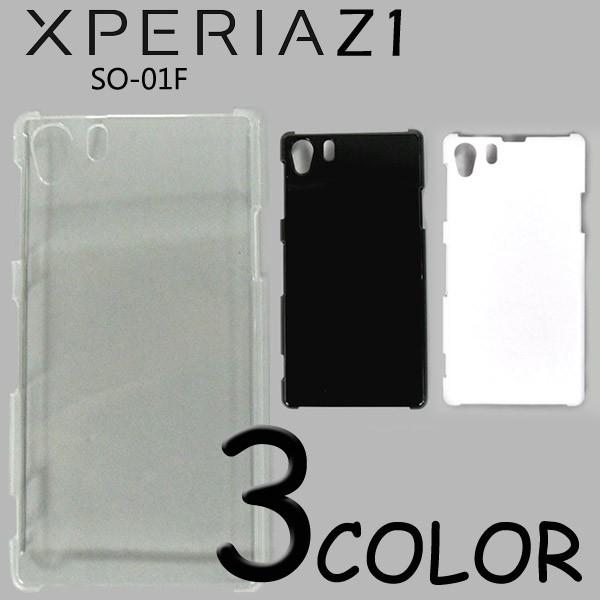 Xperia Z1 SO-01F/SOL23 ケースカバー 無地 スマ...