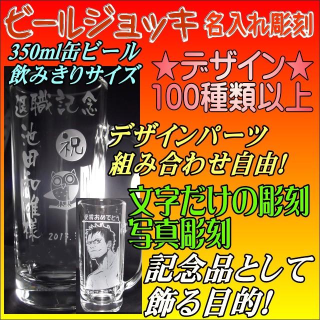 【ビールジョッキ435】名入れグラス、誕生日プレ...
