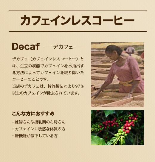 【コーヒー豆】デカフェ(カフェインレスコーヒー...