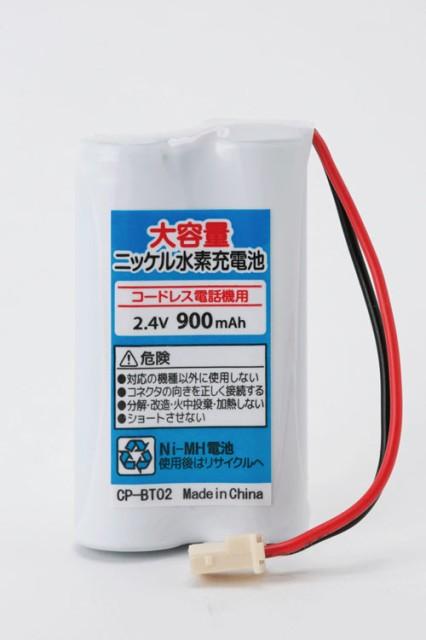 【送料無料 CP-BT02】サンヨー 三洋 SANYO NTL-14 / パナソニック Panasonic HHR-T315 コードレス電話子機用互換充電池