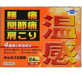ホルキスS温感 24枚(8枚×3袋) 【第3類医薬品...