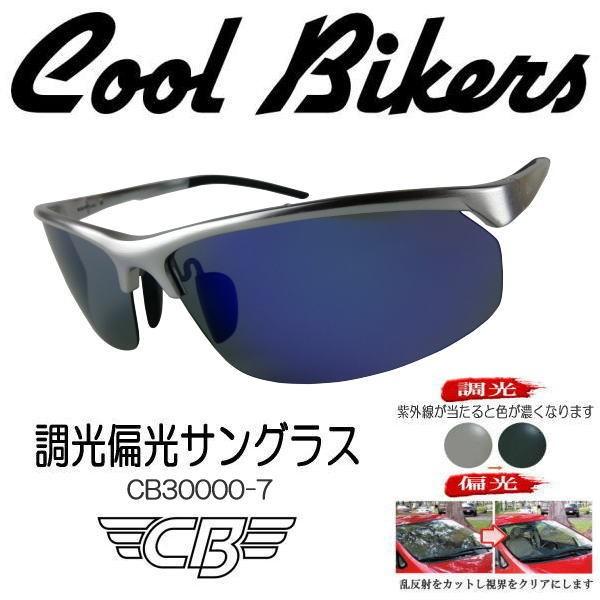 クールバイカーズ サングラス CB30000-7 ブルー...