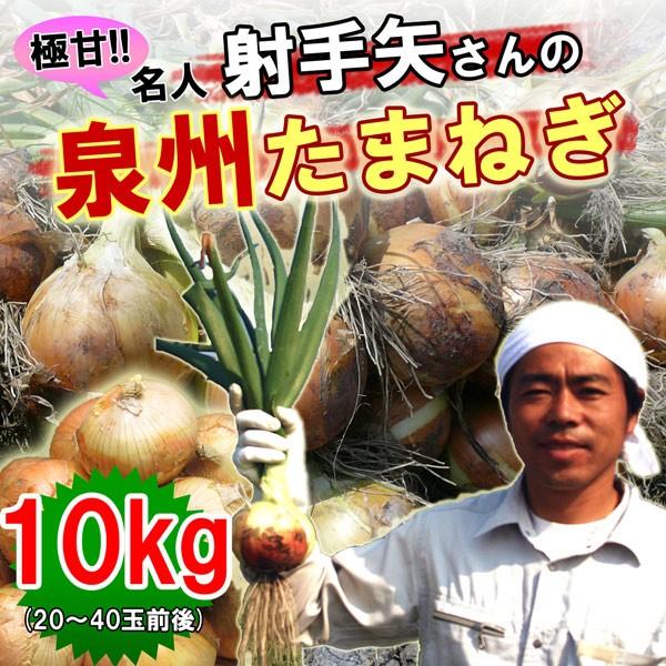 【送料無料】【TVで紹介!】お得な10kg!!射手矢さ...