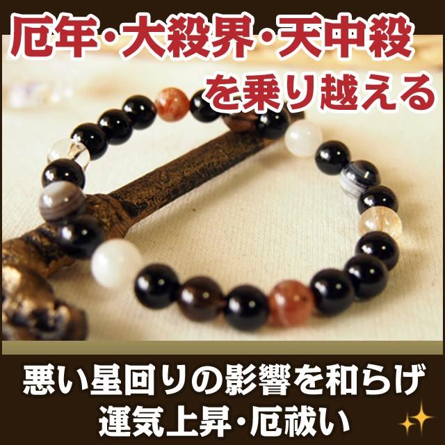 星はずしブレスレット☆厄年・大殺界・天中殺の方...