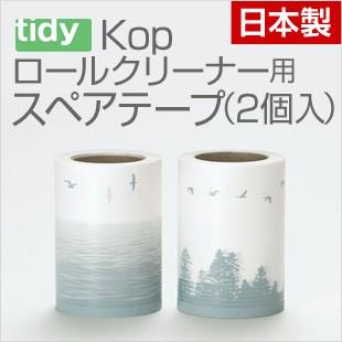 【粘着クリーナースペア】Tidy(ティディ) コッ...